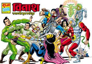 VINAASH (Nagraj Hindi Comic)