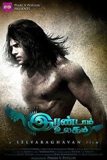 Irandam Ulagam (2013) Songs Download & Lyrics Mp3