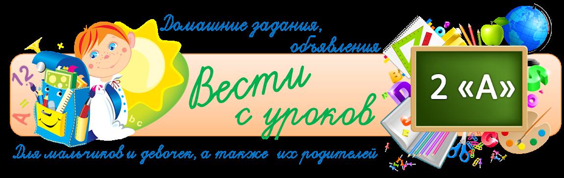 "Дневник 2 ""А"" класса"