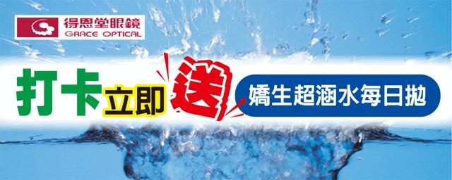 【獨家】得恩堂 嬌生超涵水每日拋免費試戴!