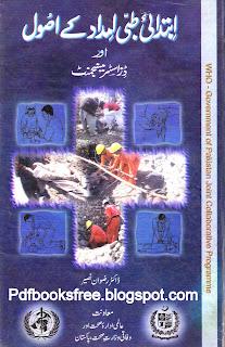 1122 Rescue First Aid book in Urdu pdf Free Download