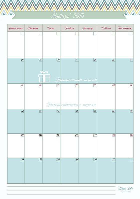 Карманный календарь на 2 года
