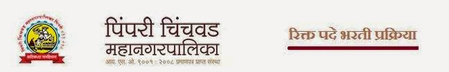 Pimpri Chinchwad Bharti Admit Card Download 2015