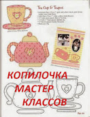 Копилка Мастер-классов