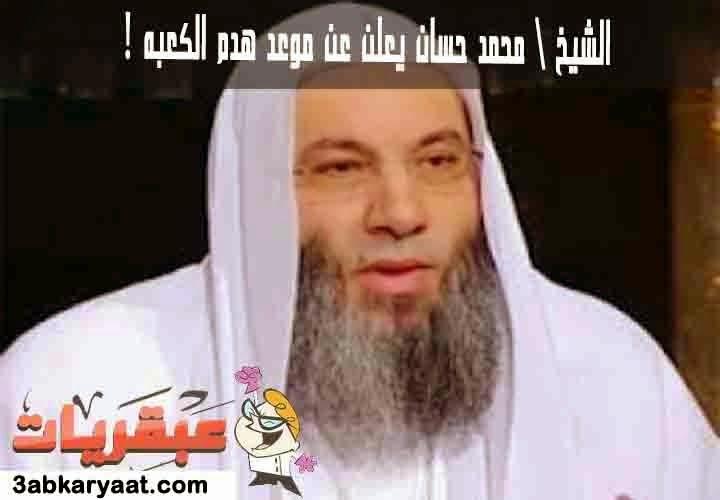 الشيخ حسان يكشف موعد هدم الكعبة