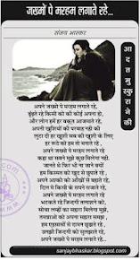 भास्कर भूमि के जुलाई अंक में प्रकाशित कविता