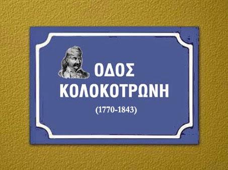 """Θεόδωρος Κολοκοτρώνης """"O ΓΕΡΟΣ ΤΟΥ ΜΟΡΙΑ"""""""