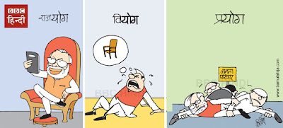 international yoga day, cartoons on politics, indian political cartoon, congress cartoon, bjp cartoon, janta pariwar