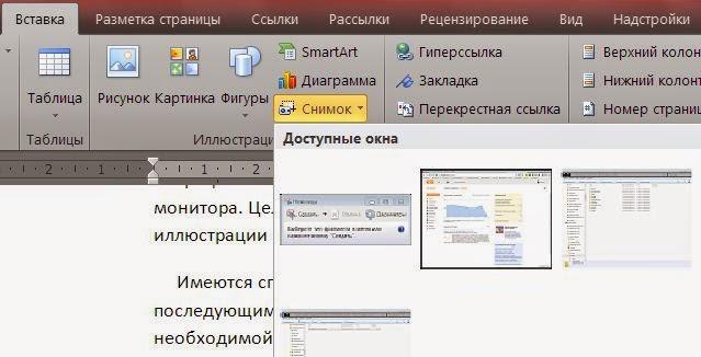Скриншот в Word