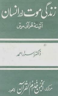 Zindagi Maoth aor Insan by Dr. Israr Ahmad