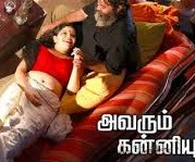 Avarum Kanniyum Tamil Hot Movie Watch Online