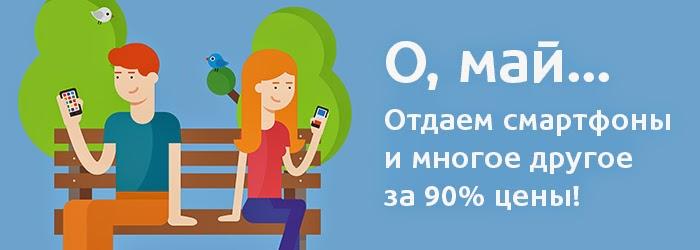 Выгодные покупки в праздники продаем смартфоны со скидкой 10% и многое другое