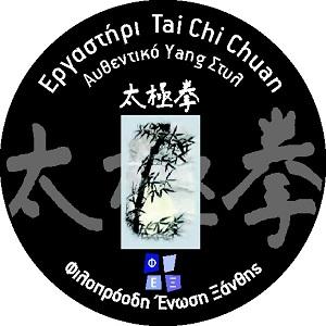 Εργαστήρι Tai Chi Chuan της Φ.Ε.Ξ. (Αυθεντικό Yang style)