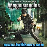 Komkom - Chen Zen [1 End] Kum Kum Chinese Movie Dubbed Khmer