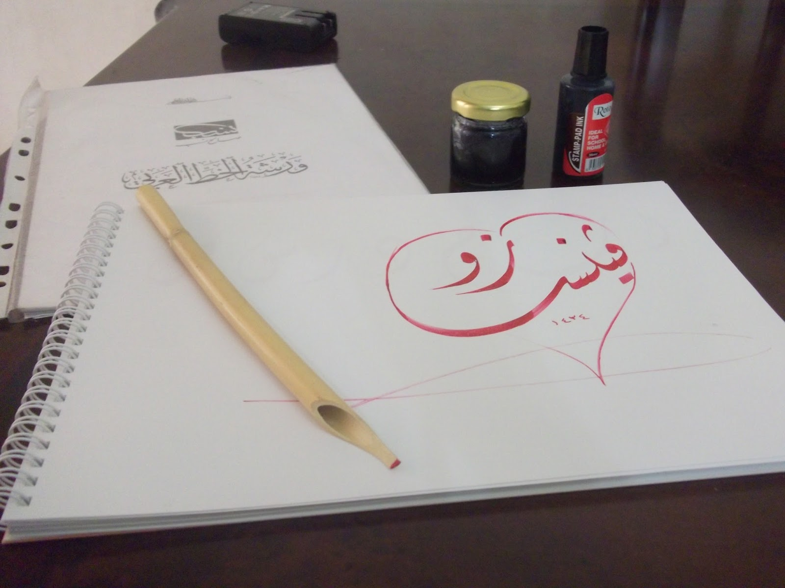 Journey To The East Arabic Calligraphy