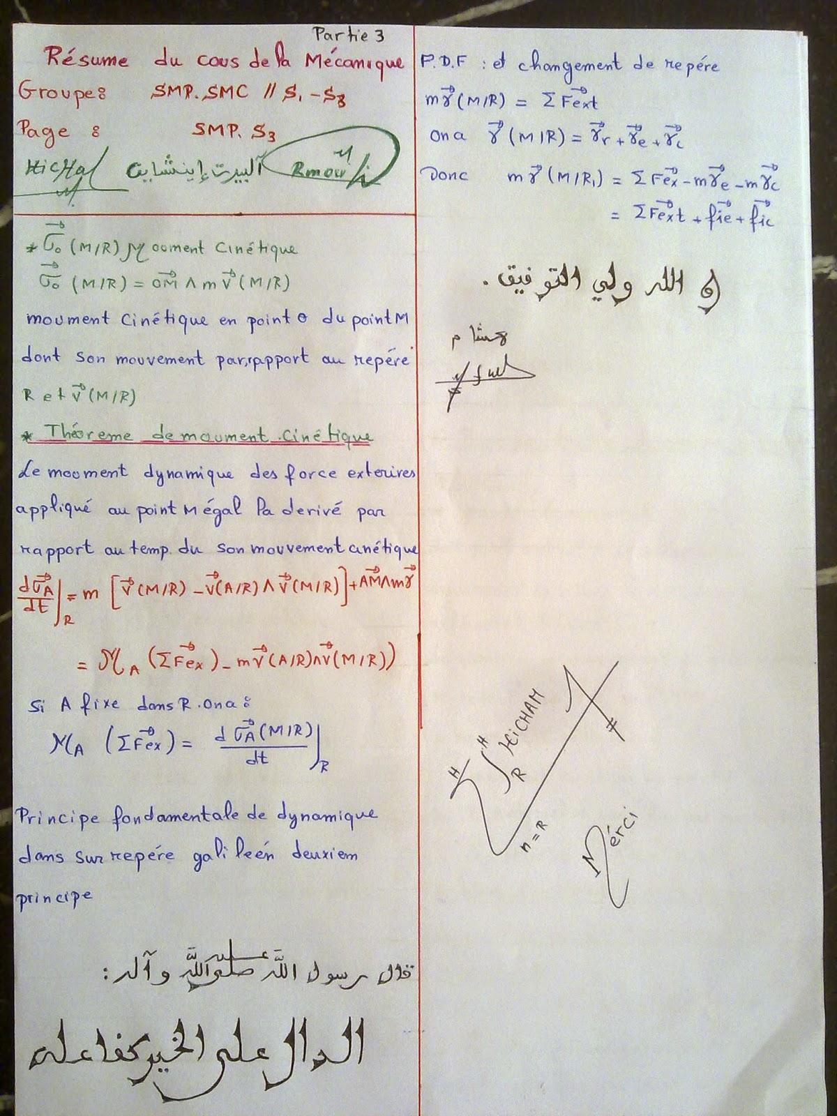 resume cours mecanique s1