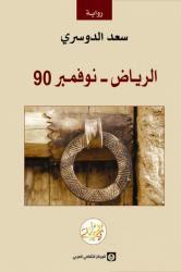 تحميل رواية الرياض - نوفمبر 90 - سعد الدوسري PDF