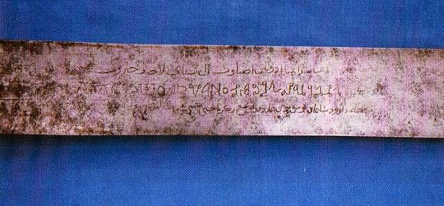 pedang nabi muhammad saw
