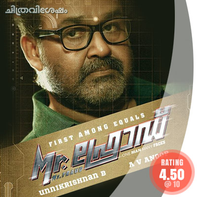 Mr. Fraud: Chithravishesham Rating [4.50/10]