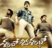 Shambo Shiva Shambo 2010 Telugu Movie Watch Online