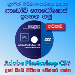 Adobe Photoshop CS6 DVD