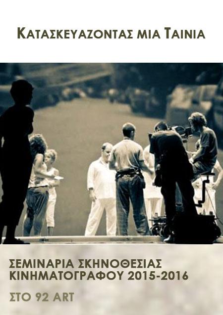 Σεμινάρια σκηνοθεσίας κινηματογράφου 2015-16