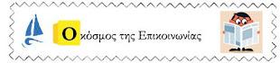 διαδικτυακή περιοδική έκδοση για τα μέσα μαζικής επικοινωνίας