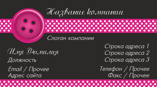 http://www.poleznosti-vsyakie.ru/2013/04/vizitka-dlja-atele-pugovica.html