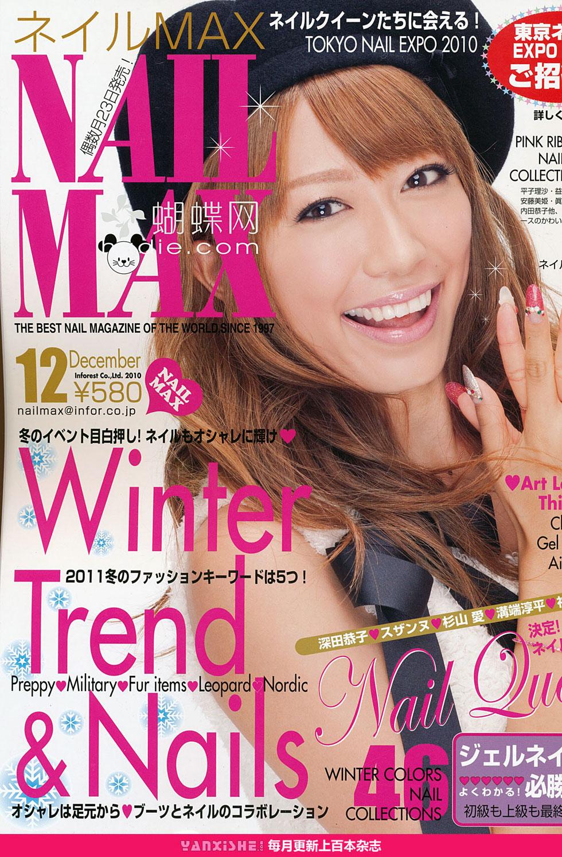 nail max december 2012 japanese nail art magazine scans