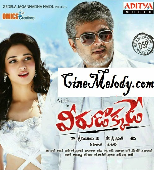 Veerudokkade Telugu Mp3 Songs Free  Download  2014