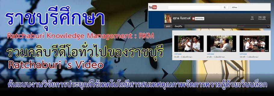 รวมคลิบวีดีโอทั่วไปของราชบุรี