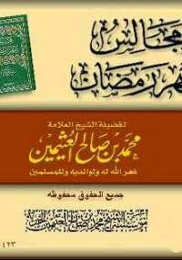 مجالس شهر رمضان - كتابي أنيسي