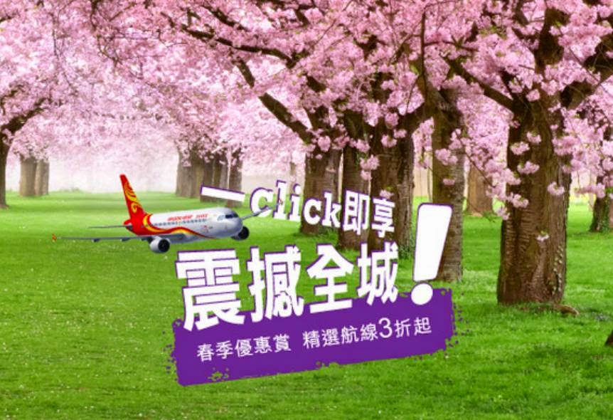 香港航空【全線勁減】!來回機票 曼谷$730、沖繩$$1,100起、峇里$1,750起、國內航線$380起,今晚12點開賣!