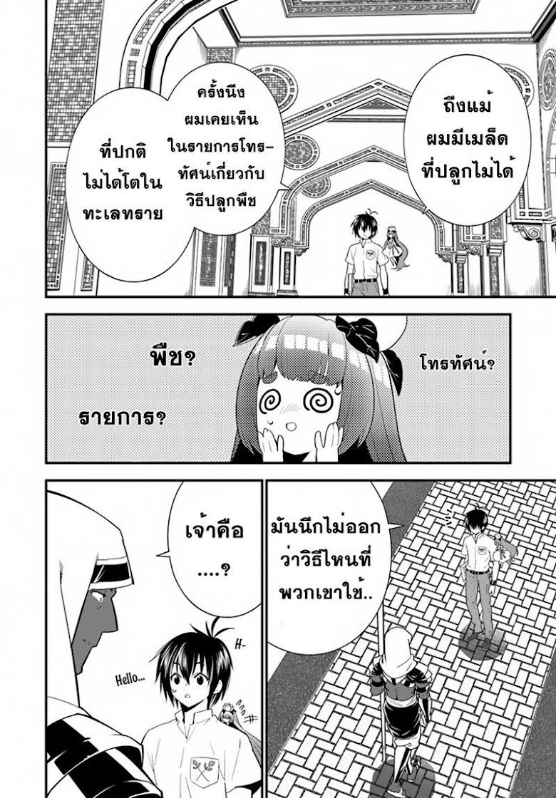 Isekai desu ga Mamono Saibai shiteimasu - หน้า 30