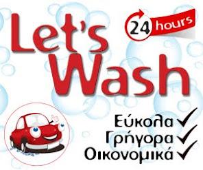 Τώρα και 2ο σημείο Let's Wash στην Αλικαρνασσό, δίπλα στο κλειστό Μ. Μερκούρη - πρώην πίστα καρτ