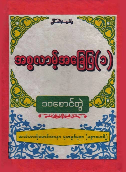 Islam Achay Pya Vol 1 F.jpg