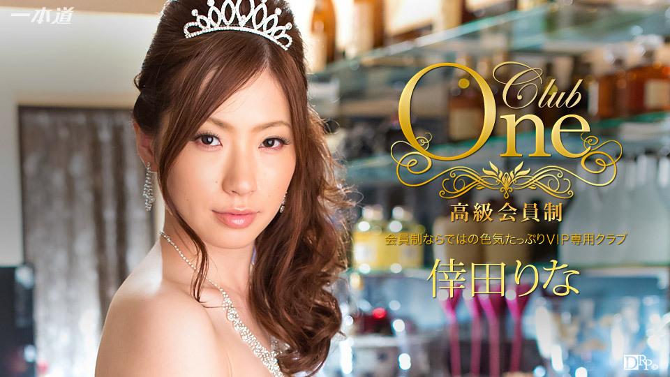 WATCH102815179 CLUB ONE Koda Rina [HD]