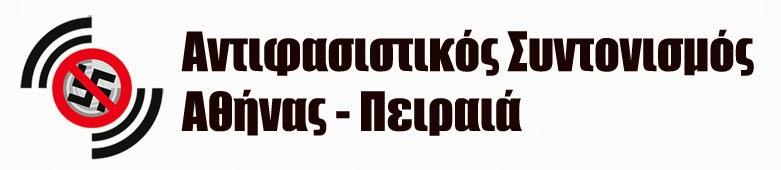 Αντιφασιστικός Συντονισμός Αθήνας - Πειραιά
