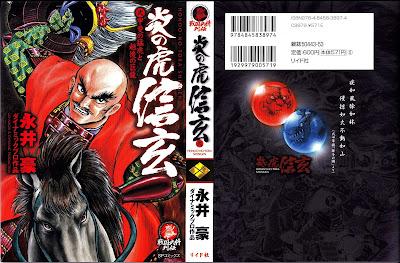炎の虎信玄 第01-02巻 [Honoo no Tora Shingen vol 01-02] rar free download updated daily