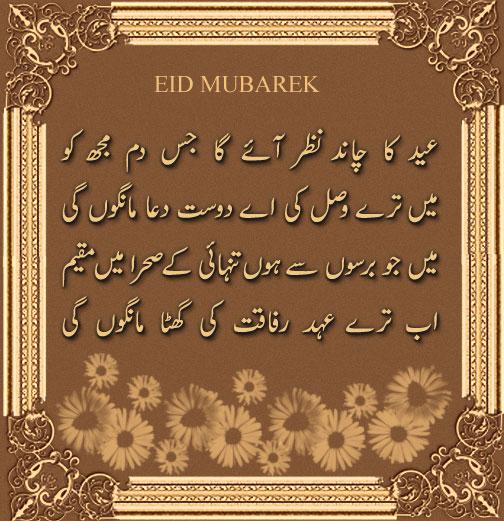 Eid urdu poetrygreetings and poems autumn eid urdu poetrygreetings and poems m4hsunfo