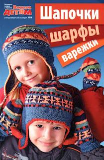 Вязание модно и просто. Вяжем детям. Спецвыпуск № 9. 2011 Шапочки, шарфы, варежки