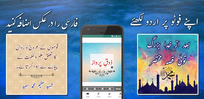 Android Urdu Editor