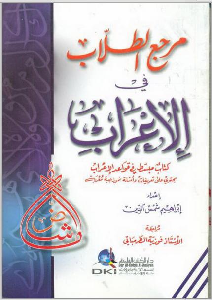 مرجع الطلاب في الإعراب - إبراهيم شمس الدين pdf