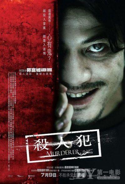 The Murderer affiche