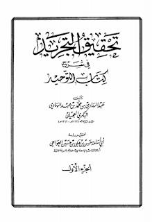 حمل كتاب تحقيق التجريد في شرح كتاب التوحيد - عبد الهادي بن محمد اللبكري العجيلي