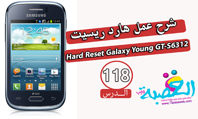 الدرس 118| شرح عمل هارد ريسيت | Hard Reset Galaxy Young GT-S6312