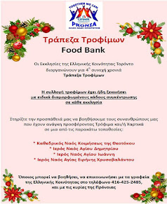 PRONIA EKT FOOD BANK