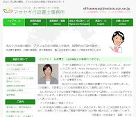 アオヤギ事務所 ホームページ