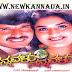 Nannavalu Nannavalu (2000) kannada movie mp3 songs download