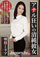 LL-011 アナル狂いの清純彼女 : 羽月ミリア